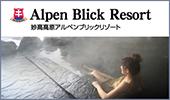 アルペンブリック公式サイト