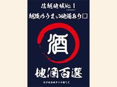 logo_jizake100.jpg