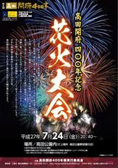 2015花火大会.jpg