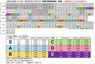 15‐16スキーシーズン宿泊商品料金表1.jpgのサムネール画像