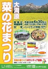 daidouhara_nanohana2016.jpg