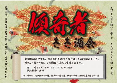kabukimono.jpg