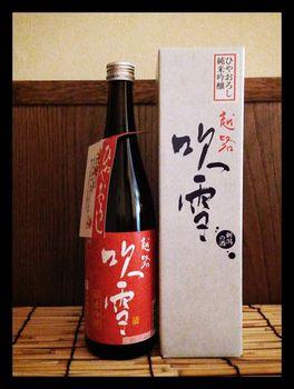 koshijifubuki1.jpg