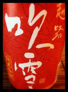 koshijifubuki2.jpg