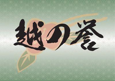 koshinohomare.jpg