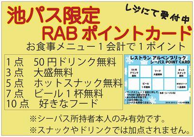 rab-pointcard.jpg