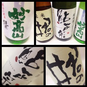sake10myoko.jpg