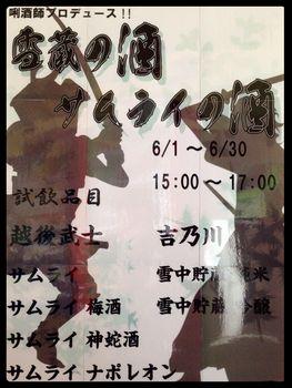 samuraiyoshino.jpg