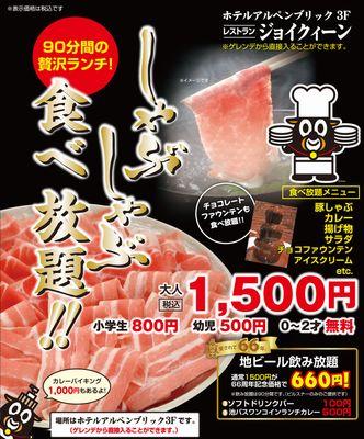 shabushabu-menu.jpg