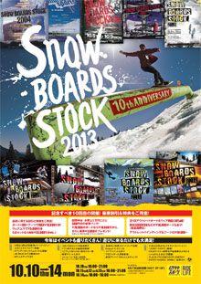 snowboardsstock2013.jpg