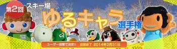 yurukyara-pop.jpg