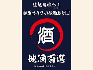 http://www.alpen-blick.com/blog/infomation/logo_jizake100.jpg